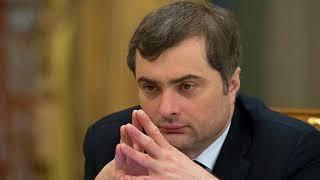 Сурков считает дружбу с убитым Захарченко великой честью