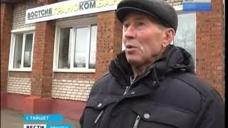 Тайшетские пенсионеры не могут получить свои пенсии в «Востсибтранскомбанке»