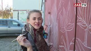 Вместо чиновников над красотой Читы трудятся художники