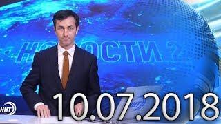 Новости Дагестан за 10.07.2018 год