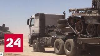 """""""Треугольник смерти"""": сирийские военные взяли реванш - Россия 24"""