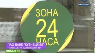 В Пензенской области открылся новый офис банка «Кузнецкий»