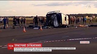 ДТП на Рівненщині: четверо людей загинули, за життя ще двох борються лікарі
