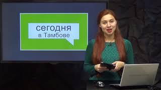 """""""Сегодня в Тамбове"""": выпуск от 23 ноября"""
