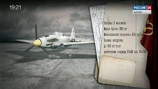 «Мне бы в небо»: смотрите документальный фильм о легендарном алтайском лётчике Иване Гулькине