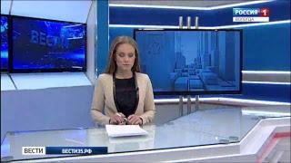 Вести - Вологодская область ЭФИР 27.02.2018 14:40