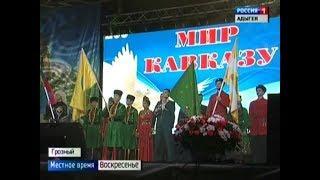 В Чечне завершился Международный фестиваль искусств «Мир Кавказу»