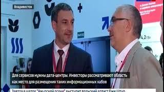 Что амурская делегация представила инвесторам на ВЭФ