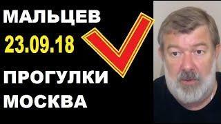 Мальцев 23.09.18 Прогулки Москва