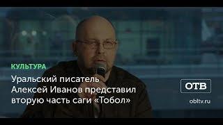 Уральский писатель Алексей Иванов представил вторую часть саги «Тобол»