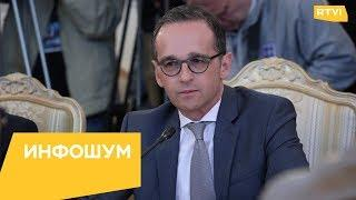 Глава МИД Германии призвал ЕС реагировать на санкционную политику США / Инфошум