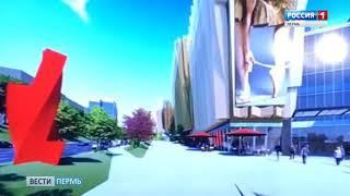 В Перми построят новый торговый центр и пятизвездочную гостиницу