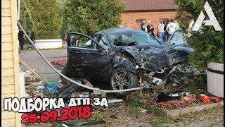 ДТП. Подборка аварий за 25.09.2018 [crash September 2018]