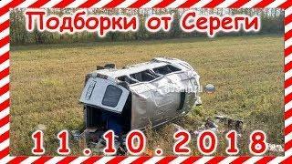 ДТП. Подборка на видеорегистратор за 11.10.2018 Октябрь 2018