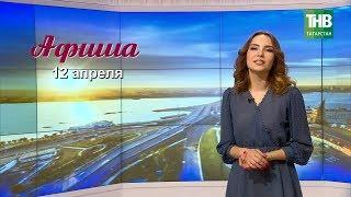 12 апреля - афиша событий в Казани. Здравствуйте - ТНВ