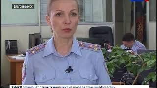 В Приамурье полиция расследует продажу фальшивых турпутевок