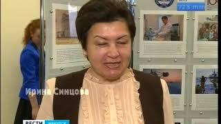 Фотовыставка о жизни и истории ИГУ открылась в Заксобрании Иркутской области