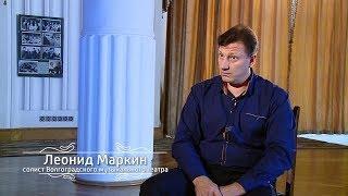 Ваш выход. Леонид Маркин, солист Волгоградского музыкального театра. 04.12.18