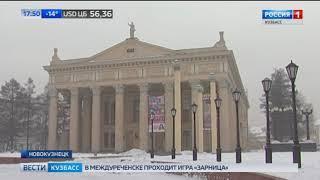 В Новокузнецке модернизировали драматический театр