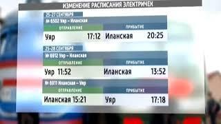 В Красноярске временно изменится расписание пригородных поездов восточного направления