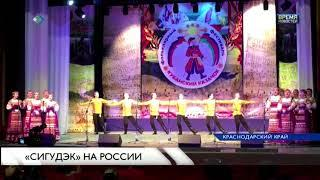 Сигудэк на россии