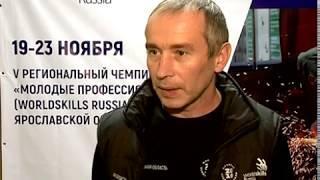 В Ярославской области завершился региональный этап чемпионата «WorldSkills»