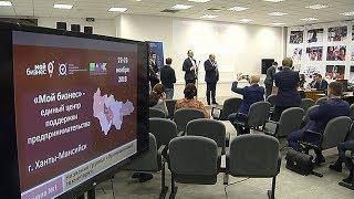 В Югре прошла стратегическая сессия «Мой бизнес - единый центр поддержки предпринимательства»