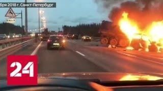 Виновнику огненного ДТП с 8 погибшими грозит до трех лет тюрьмы - Россия 24