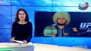 Хабиб Нурмагомедов сегодня вернется на родину