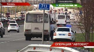 Последняя остановка операции «Автобус»: автоинспекторы Казани вновь вышли на дорогу | ТНВ