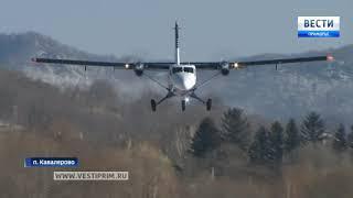 Приморская внутренняя авиация стала частью масштабной стратегии пространственного развития России