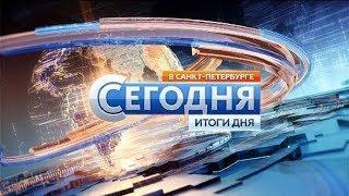 Фрагмент «Сегодня в Санкт-Петербурге. Итоги дня» от 07.11.2015, НТВ-Петербург