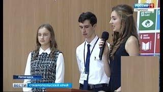 Юниорская модель ООН проходит в Пятигорске