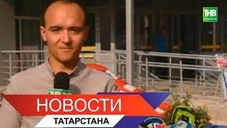 Новости Татарстана 20/08/18 ТНВ