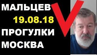 Мальцев 19.08.18 ПРОГУЛКИ. МОСКВА.
