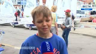 Парусный фестиваль на Амурском заливе собрал молодых яхтсменов со всего Дальнего Востока