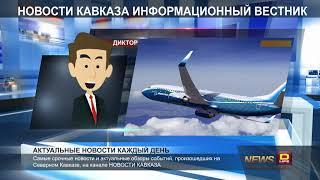 Самолет Москва Махачкала совершил экстренную посадку