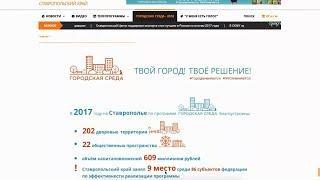 22 территории Ставропольского края благоустроят до осени
