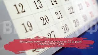Вологжан в мае ждет 4 выходных подряд