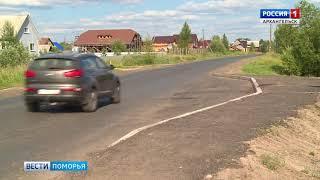 Миллиарды рублей - на дороги Поморья
