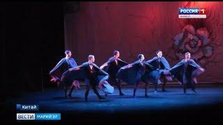 Артисты Марийского театра оперы и балета выступили в Китайской народной республике