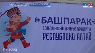 Вести Эл Алтай 31 07 2018. 20.45