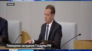 Госдума утвердила Медведева в должности премьера