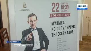 Приморская краевая филармония презентовала 80-й концертный сезон