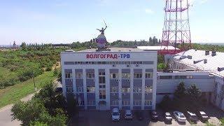 ГТРК «Волгоград-ТРВ» отмечает юбилей телерадиовещания