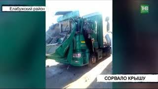 Водитель КАМАЗа пострадал в результате взрыва газового баллона в кабине грузовика - ТНВ