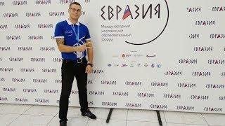 Югорчанин получил грант на молодёжном форуме «Евразия»