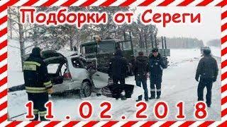 11.02.2018 Новая подборка дтп аварии  происшествия  на регистратор февраль