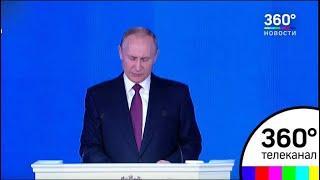 Все самое главное из послания Владимира Путина Федеральному собранию