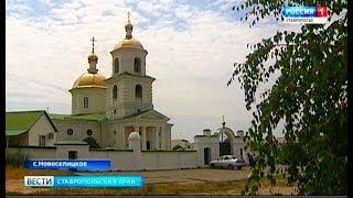 Ставропольские селяне отстояли с пулеметами храм